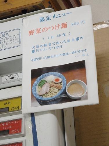 1105seiwa004.jpg