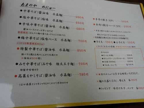 1106amanoya004.jpg