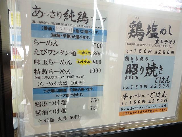 1106mifuku005.jpg