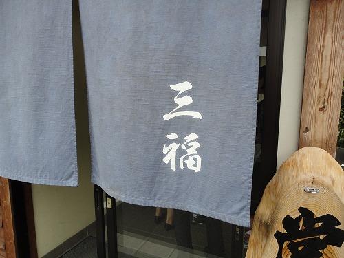 1106mifuku016.jpg