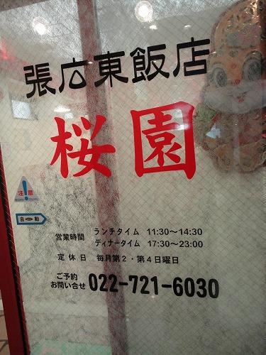 1106sakuraen029.jpg