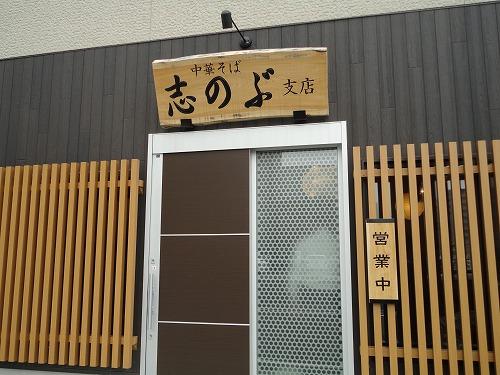 1106sinobuhiyasi002.jpg