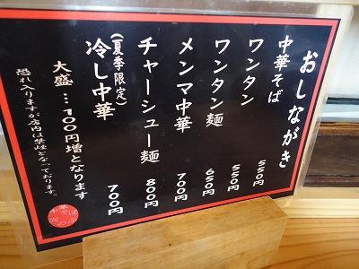 1106sinobuhiyasi003.jpg