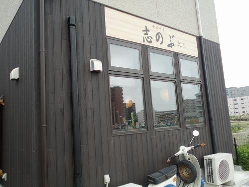 1106sinobuhiyasi007.jpg