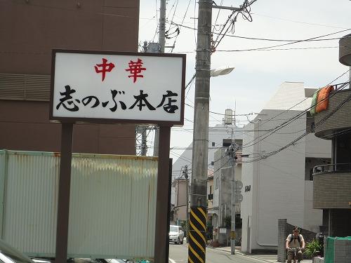1106sinobuhonten001.jpg