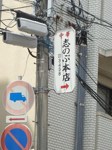 1106sinobuhonten002.jpg