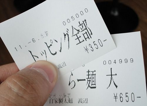 1106watanabe005.jpg