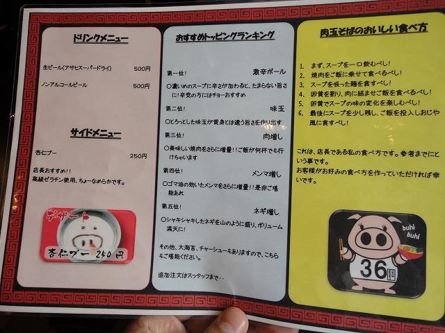 1107butasaburo008.jpg
