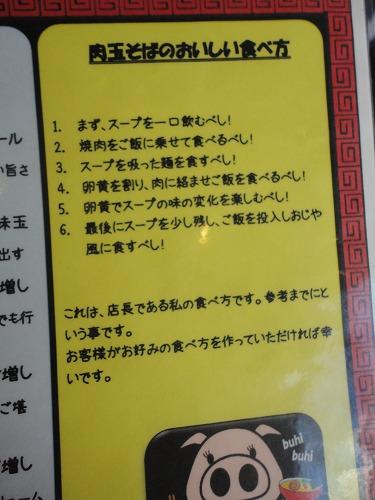 1107butasaburo009.jpg