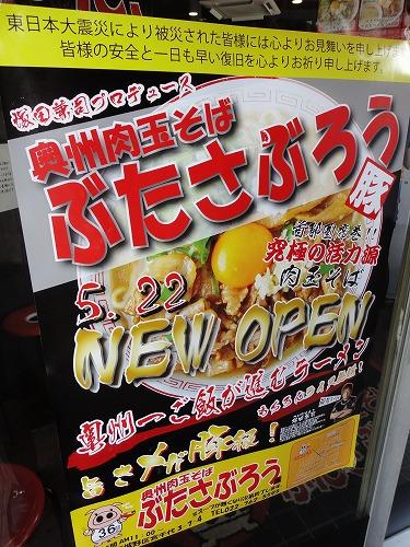 1107butasaburo015.jpg