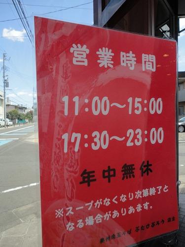 1107butasaburo016.jpg