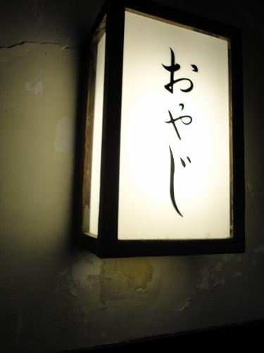 1107oyaji003.jpg