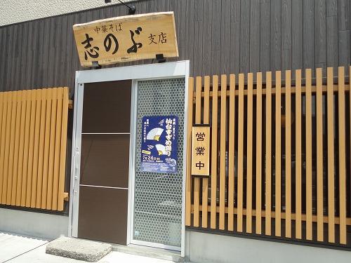 1107sinobu005.jpg