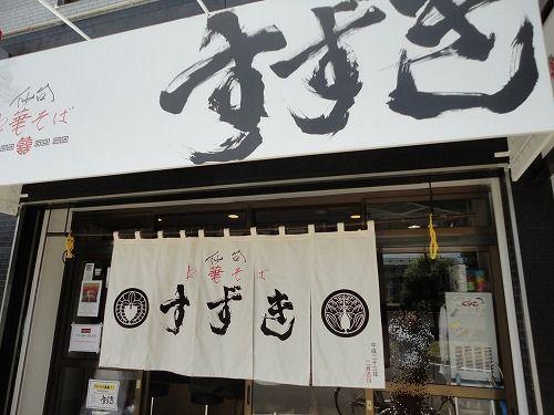 1107suzuki001.jpg