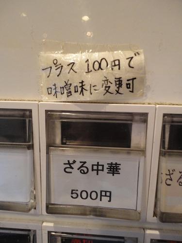 1108bontenzaru004.jpg