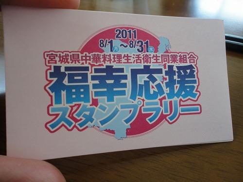 1109amanoya004.jpg
