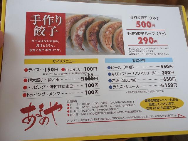1109amanoya007.jpg