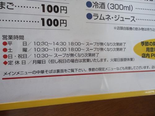 1109amanoya017.jpg