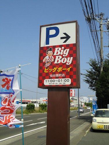 1109bigboy0016.jpg