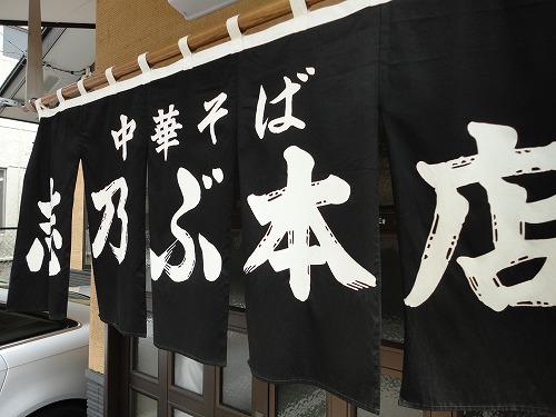 1109sinobu002.jpg