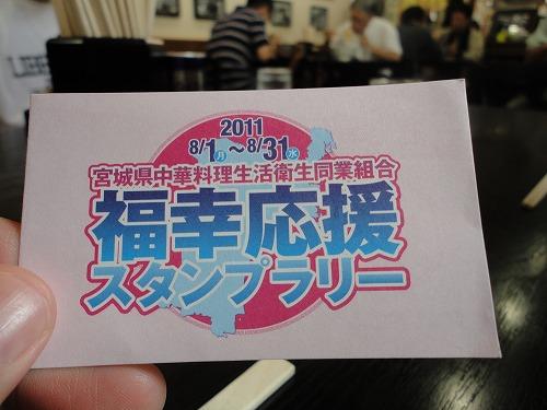 1109sinobu004.jpg