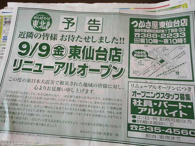 1109tsukasaya001.jpg