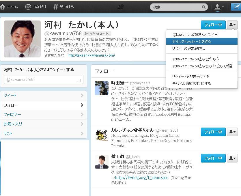 河村市長のTwitterにフォローされた2