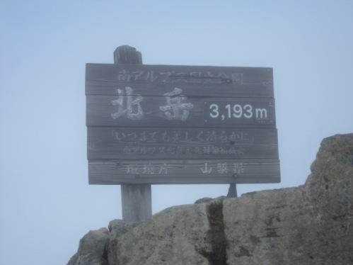 北岳山頂到着。。。