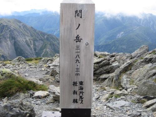 間ノ岳到着^^