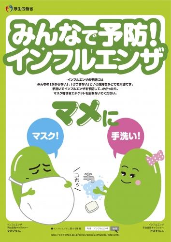 インフル対策ポスター