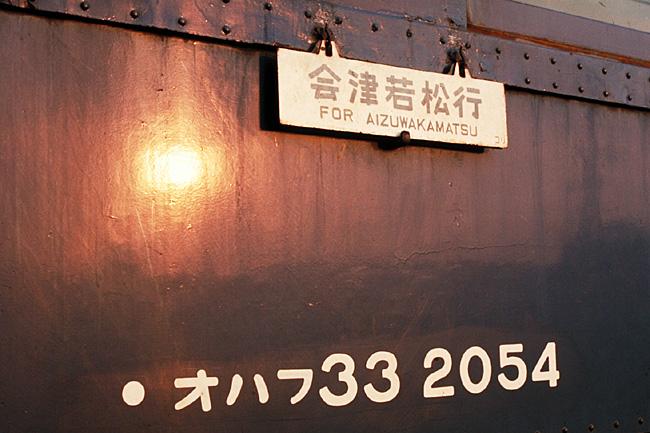 wakamatsu16.jpg