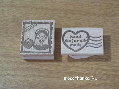 切手と消印