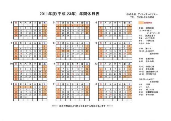 2011年度(平成23年)年間休日表0001