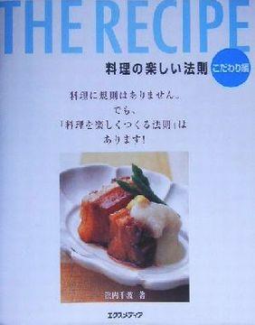 THE RECIPE 料理の楽しい法則 こだわり編