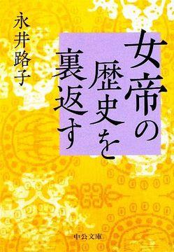 女帝の歴史を裏返す 中公文庫 永井路子【著】