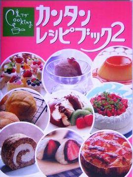 伊東家の食卓 裏ワザCooking カンタンレシピブック(2)