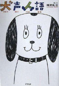 犬声人語 神沢礼江