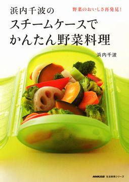 浜内千波のスチームケースでかんたん野菜料理
