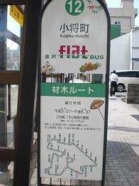 busstopsign.jpg