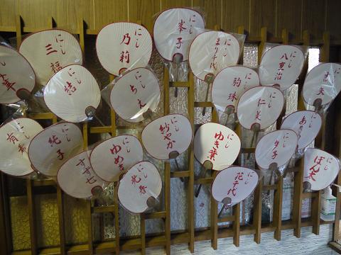 nishikenbanuchiwa.jpg