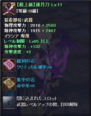 2011-8-2 18_20_55