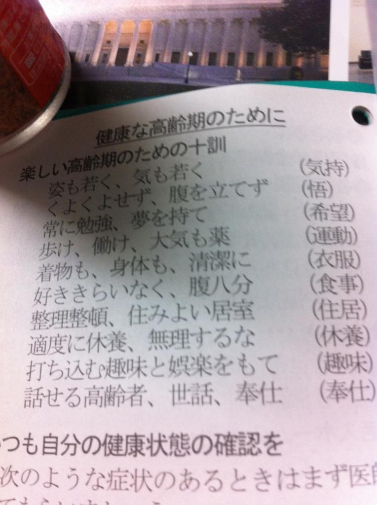 IMG_9619敬老手帳