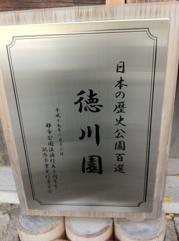 IMG_5994徳川園