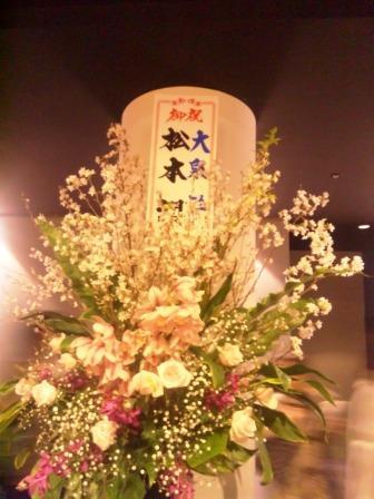 松本潤お花