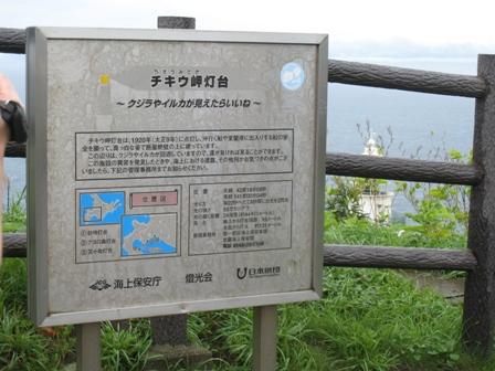 chikyu misaki 8