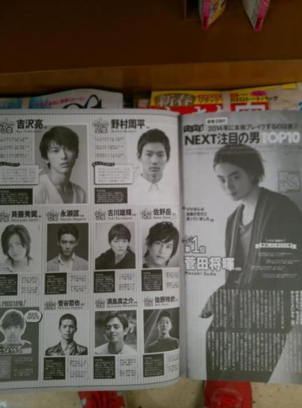雑誌「ViVi」 【NEXT注目の男TOP10】