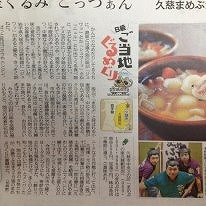 朝日新聞で紹介されました。