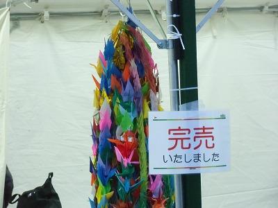 みんなの思いが詰まった折鶴です。