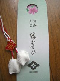 バンビの旅 -shika's Happy road-