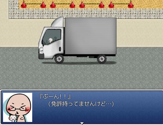 トラック見本